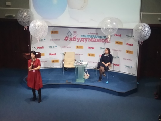 "Obstetrician-gynecologist Elena Mukhina answered the most burning questions at the conference ""I will be a mother!"""